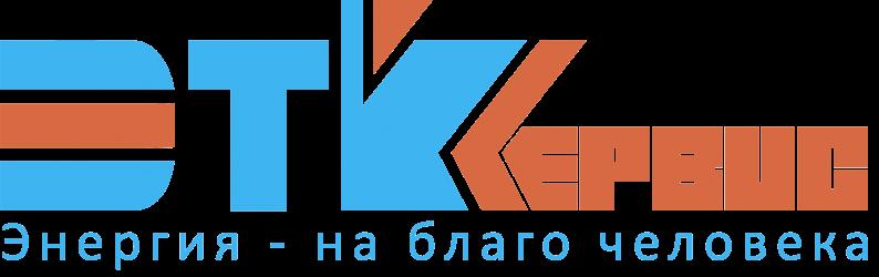 ЭТК-Сервис